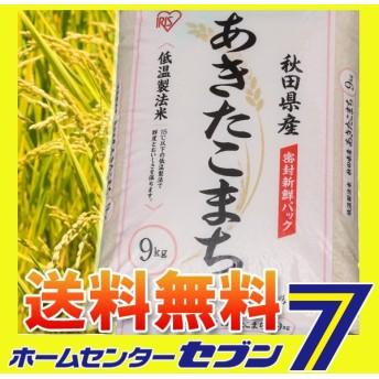秋田県産 あきたこまち 9kg 低温製法米 [お米 送料無料 精米 うるち米]