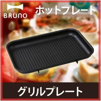 ホットプレート用グリルプレート BRUNO コンパクト