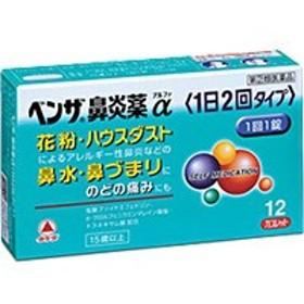 【第(2)類医薬品】  武田薬品 ベンザ鼻炎薬α(1日2回タイプ) 12錠