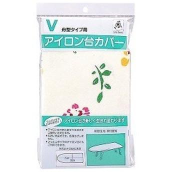 アイロン台カバー V型 舟形タイプ用 花柄 ( 1枚入 )