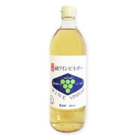 内堀醸造 純ワインビネガー 900ml