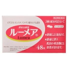 【第(2)類医薬品】 ルーメア 48錠