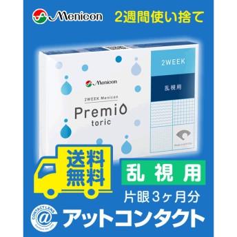 【YM】コンタクトレンズ乱視用 メニコンプレミオトーリック×1箱 送料無料