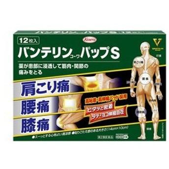 《興和》 バンテリン コーワ ハップS 12枚入 【第2類医薬品】