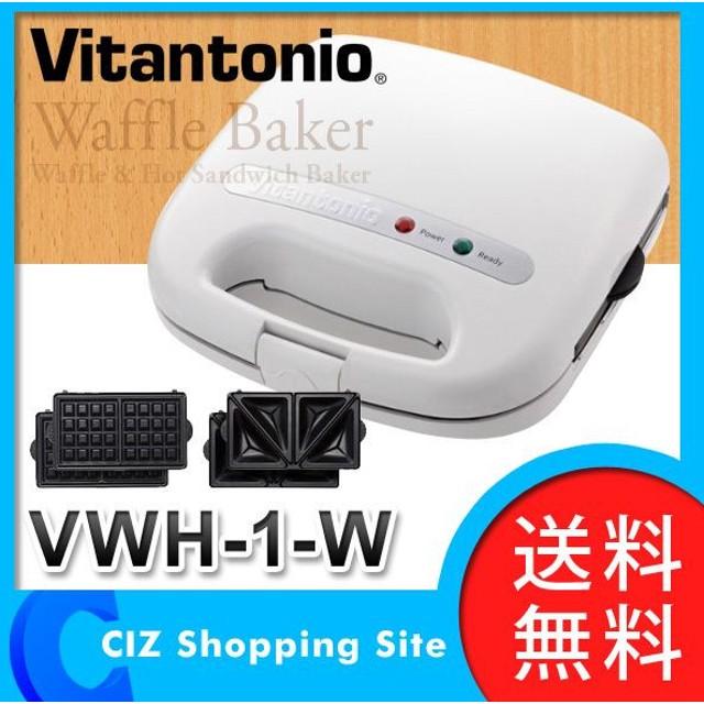 ホットサンドメーカー ワッフルメーカー ビタントニオ(Vitantonio) ワッフル&ホットサンドベーカー VWH-1-W (送料無料)