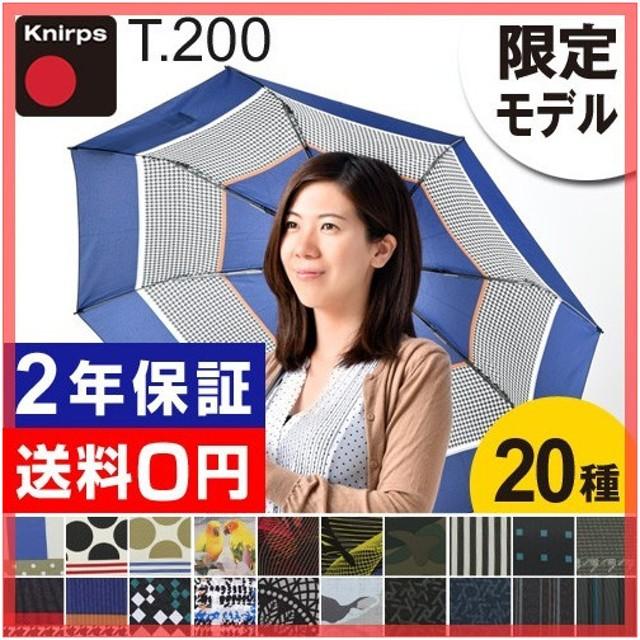 折りたたみ傘 晴雨兼用 クニルプス Knirps T.200 限定モデル