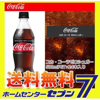 コカ・コーラゼロシュガー 500mlPET コカ・コーラ [ケース販売 コカコーラ ドリンク 飲料 ソフトドリンク]