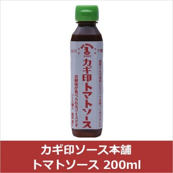 カギ印ソース本舗 トマトソース 200ml