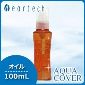 【送料無料】ディアテック アクアカバー オイル 100mL
