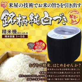 精米機 家庭用 米屋の旨み 銘柄純白づき RCI-A5-B アイリスオーヤマ 本格精米 かくはん式 (あすつく)