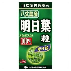 山本漢方 明日葉粒100% 240粒
