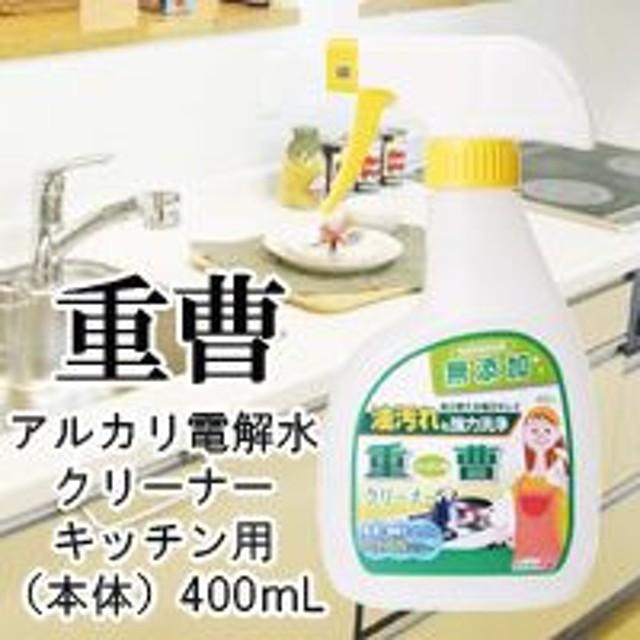 重曹アルカリ電解水クリーナー 本体 (400ml) niwaQ