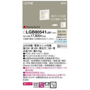 パナソニック LGB80541LB1 ブラケット