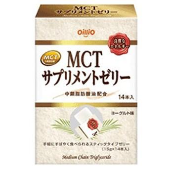 【日清オイリオグループ】MCT サプリメントゼリー 210g(15g×14本)