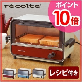 オーブントースター レコルト ルンド RCO-1 リュミナルク ガラス小鉢2個セット特典