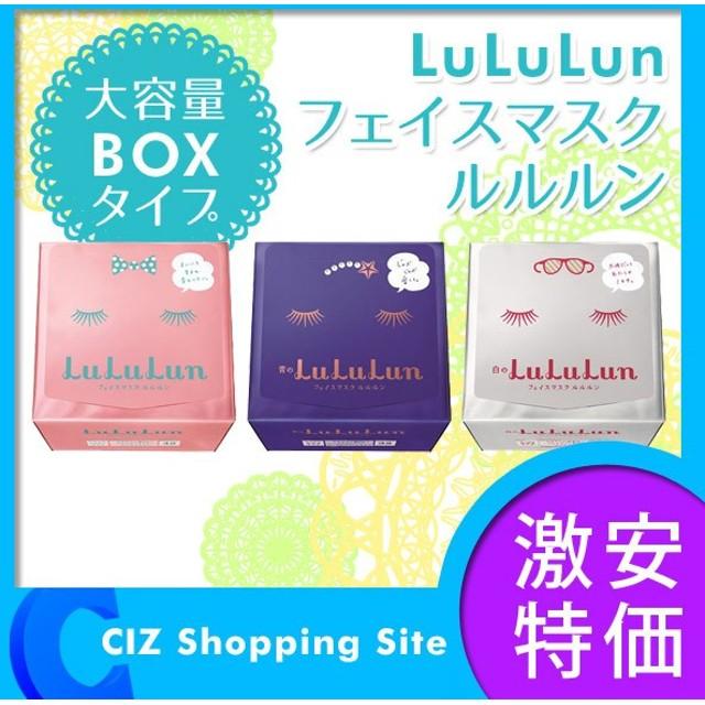 LuLuLun フェイスマスク ルルルン バランスうるおい/青もっちり高保湿/白さっぱり透明感 フェイスパック シートパック 大容量ボックスタイプ