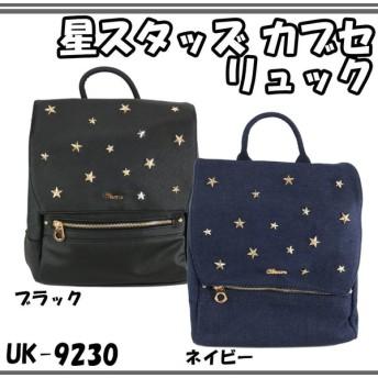 星スタッズ カブセ リュックサック UK-9230