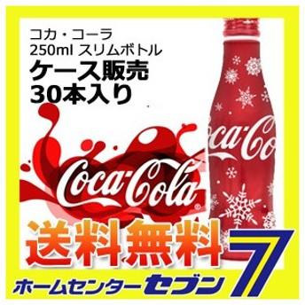 コカ・コーラ 250ml スリムボトル コカ・コーラ [【ケース販売】 コカコーラ ドリンク 飲料・ソフトドリンク]