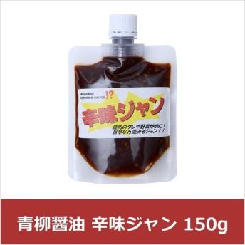 青柳醤油 辛味ジャン 150g