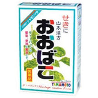 【第2類医薬品】おおばこ シャゼンソウ 5g×24包