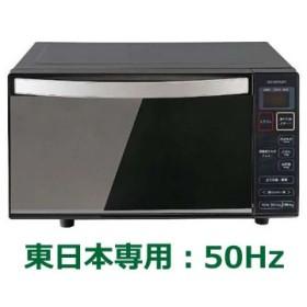 IMB-FM18-5 アイリスオーヤマ 電子レンジ 50Hz地域専用 ミラーガラス