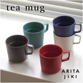 マグカップ 有田焼 ARITA JIKI tea mug ティーマグ