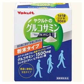 【ヤクルトヘルスフーズ】グルコサミン 粉末タイプ 90g(3g×30袋)