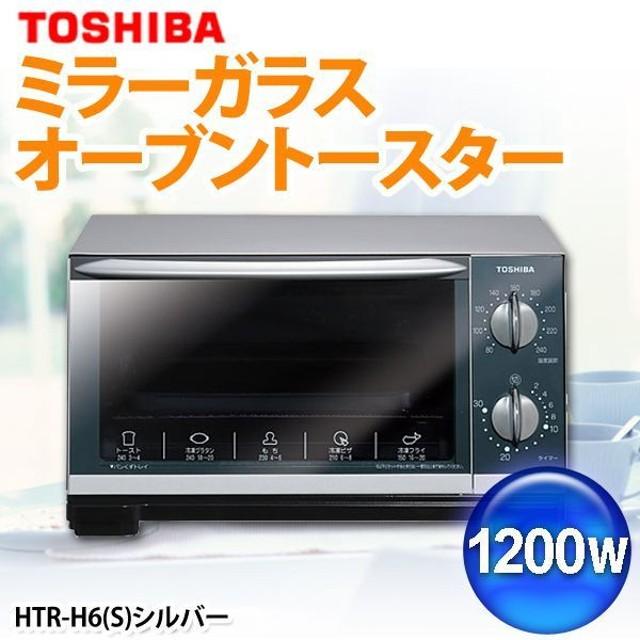 東芝 ミラーガラス オーブントースター HTR-H6 S シルバー