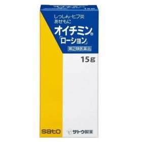 《佐藤製薬》 オイチミン 「ローション」 15g 【指定第2類医薬品】