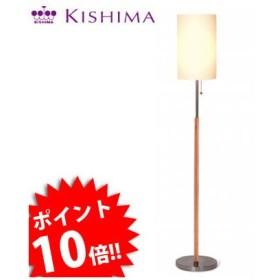 キシマ UNI フロアランプ/ナチュラル KL-20016