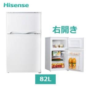 ハイセンス 2ドア 82L 冷蔵庫 右開き HR-B82JW ホワイト