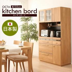 キッチンボード レンジ台 食器棚 ラック OCTA105(代引不可) ▼