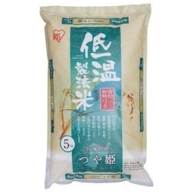 【精米】低温製法米 白米 宮城県産 つや姫 5kg 平成27年産 アイリスオーヤマ