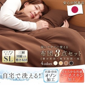 布団セット シングルロング 布団3点セット 日本製 抗菌防臭 フィット COFF3SET-02SL