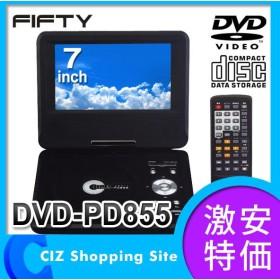 DVDプレイヤー DVDプレーヤー ポータブルDVDプレーヤー 7インチ CPRM対応 DVD-PD855 ブラック (バッテリー内蔵) フィフティ(FIFTY)