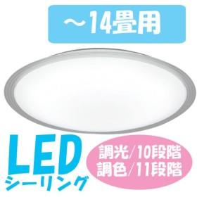 LEDシーリングライト〜14畳 6000lm 調光10段階+LED常夜灯・調色11段階 CL14DL-A1 アイリスオーヤマ