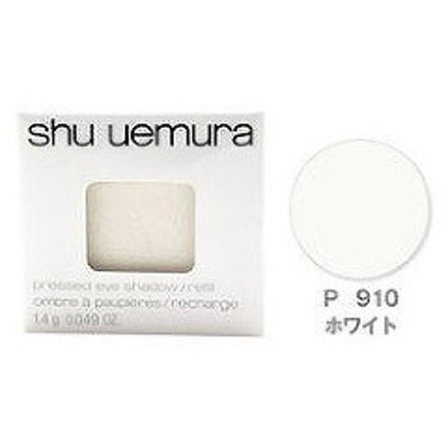 シュウウエムラ プレスド アイシャドー レフィル Pホワイト 910 ( 1.4g )/ シュウウエムラ