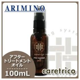 アリミノ ARIMINO ケアトリコ ダメージケア アフタートリートメントオイル 100mL