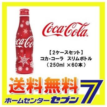 コカ・コーラ 【2ケースセット】 コカ・コーラ 250ml スリムボトル 送料無料