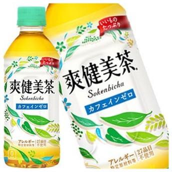 コカコーラ 爽健美茶 300ml PET×24本【3〜4営業日以内に出荷】