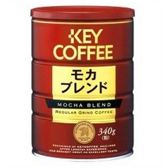 キーコーヒー モカブレンド(粉) ( 340g )/ キーコーヒー(KEY COFFEE)