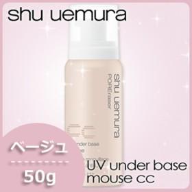シュウウエムラ UV アンダーベース ムース CC ベージュ 50g