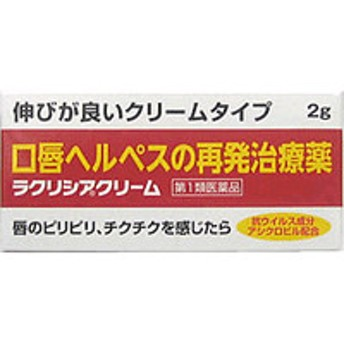 【第1類医薬品】 ラクリシアクリーム 2g 大木製薬 ヘルペス再発治療薬