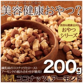 天然生活 SM00010256 食べれば食べるほど幸せ。美容健康おやつ☆練乳ココナッツ&アーモンド200g
