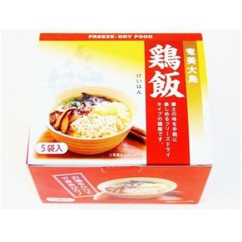 おこわ ごはんもの 料理 惣菜 鹿児島ユタカ 鶏飯フリーズドライ 5食