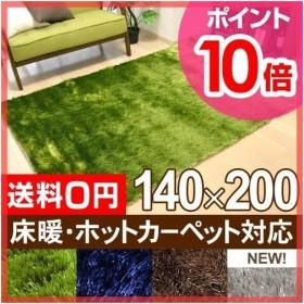 シャギーラグマット 140×200 長方形 芝生