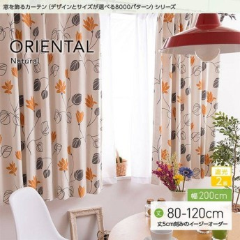 窓を飾るカーテンシリーズ ナチュラル ORIENTAL(オリエンタル)幅200cm×丈80 〜120cm(1枚 ※5cm刻み) 遮光2級(代引不可)(B)