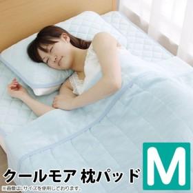 冷却マット 接触冷感 ひんやりタッチ枕パッド 洗える サラサラ 快適 クール枕パッド 夏布団
