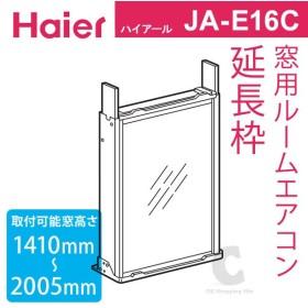 ハイアール 窓用エアコン 取付枠 延長枠 窓エアコン用延長枠 JA-E16C