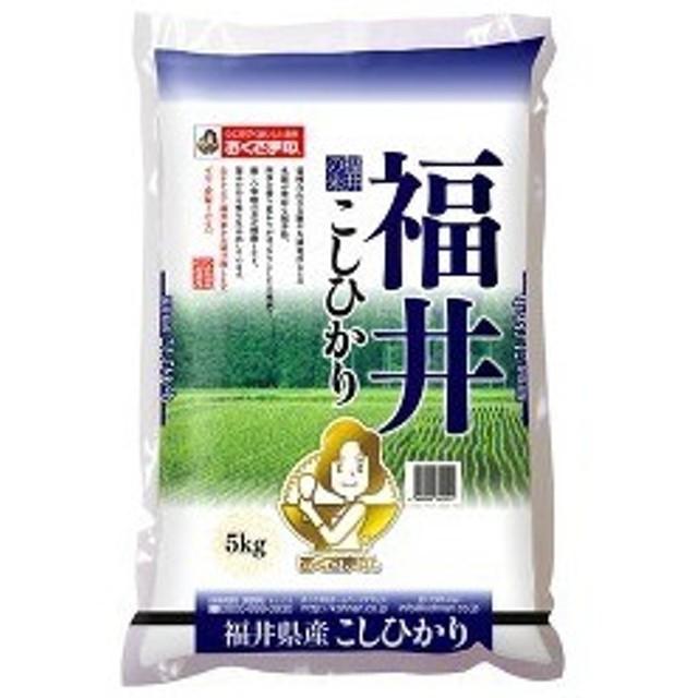 平成30年度産 おくさま印 福井県産コシヒカリ ( 5kg )/ おくさま印